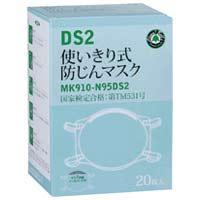 川西工業 DS2 使いきり式防じんマスク #7065 20枚入 4906554151389(10セット)