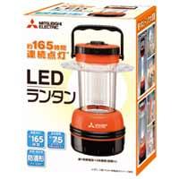 三菱電機 LEDランタン CL-149L 4902901756887(10セット)