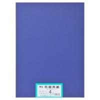 大王製紙 再生色画用紙 4ツ切 100枚 ぐんじょう(10セット)