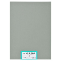 大王製紙 再生色画用紙 4ツ切 100枚 暗い灰いろ(10セット)