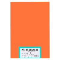 大王製紙 再生色画用紙 8ツ切 100枚 しゅいろ(10セット)