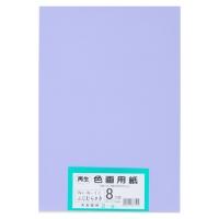 大王製紙 再生色画用紙 8ツ切 100枚 ふじむらさき(10セット)
