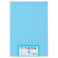 大王製紙 再生色画用紙 8ツ切 100枚 そら(10セット)