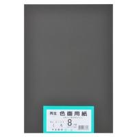 大王製紙 再生色画用紙 8ツ切 100枚 くろ(10セット)