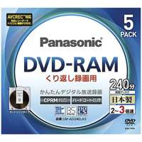 Panasonic DVD-RAM  LM-AD240LA5(5セット)