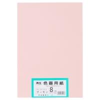 大王製紙 再生色画用紙8ツ切 100枚 サーモン(10セット)