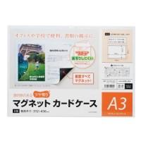 マグエックス マグネットカードケースツヤ有A3 MCARD-A3G(10セット)