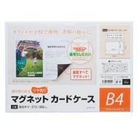 マグエックス マグネットカードケースツヤ有B4 MCARD-B4G(10セット)