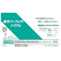日本法令 法令様式 給与L-2(2019.09改)(10セット)