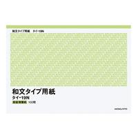 KOKUYO(コクヨ)タイプ用紙B4 タイ-19 (10セット)