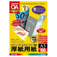 KOKUYO(コクヨ)カラーLBP&PPC用厚紙用紙 A3 100枚入LBP-F33 (10セット)