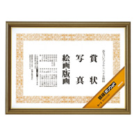 KOKUYO(コクヨ)額縁ポリウッド賞状A3(大賞)サイズカ-2 (10セット)