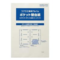 KOKUYO(コクヨ)替台紙ア-267 (10セット)