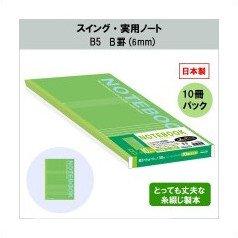 スイング・実用ノート 【送料無料・405円×40セット】ナカバヤシ B罫(10冊パック) B5 SD-ノ-306B-10PG(40セット)