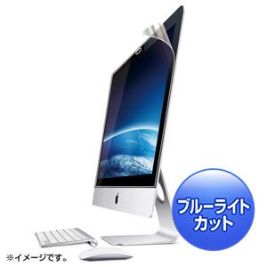 サンワサプライ iMac27.0型ワイド用ブルーライトカット液晶保護フィルム LCD-IM270BC