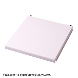 サンワサプライ RAC-HP103・104シリーズ用スライド棚(ホワイト) RAC-HP100STWN