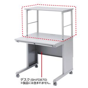 サンワサプライ 高耐荷重サブテーブル SH-FDLS80
