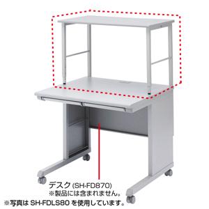 サンワサプライ 高耐荷重サブテーブル(SH-FD1070用) SH-FDLS100
