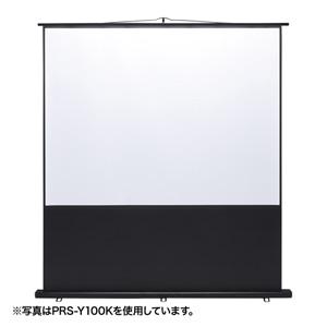 サンワサプライ プロジェクタースクリーン(床置き式) PRS-Y85K