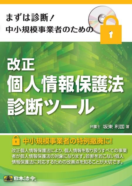 日本法令 / 改正個人情報保護法診断ツール 個人情報2