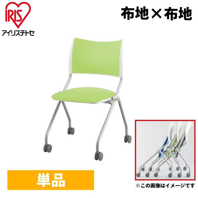 【1脚】ミーティングチェア ネスティングチェア 布×布 キャスター脚 アイリスチトセ オフィス家具 会議用椅子 パイプ椅子 収納 ネスティング 座面跳ね上げ R-LTS-4NP-F【SS0602】