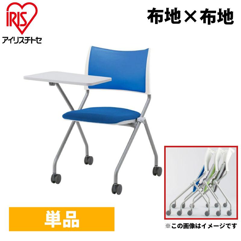 【1脚】ミーティングチェア スタッキングチェア 組立不要 収納 布×布 キャスター脚 メモ台付き アイリスチトセ オフィス家具 会議用椅子 パイプ椅子 収納 ネスティング 座面跳ね上げ R-LTS-4NP-MD-F【SS0602】
