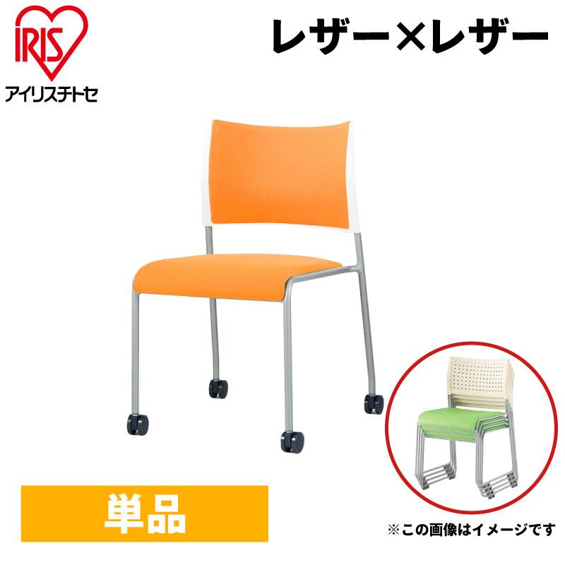ミーティングチェア スタッキングチェア 組立不要 収納 アイリスチトセ オフィス家具 会議椅子 スタックチェア 会議チェア 会議用椅子 会議室用椅子 積重 会議 会議用 椅子 R-LTS-4PC-V【SS0602】