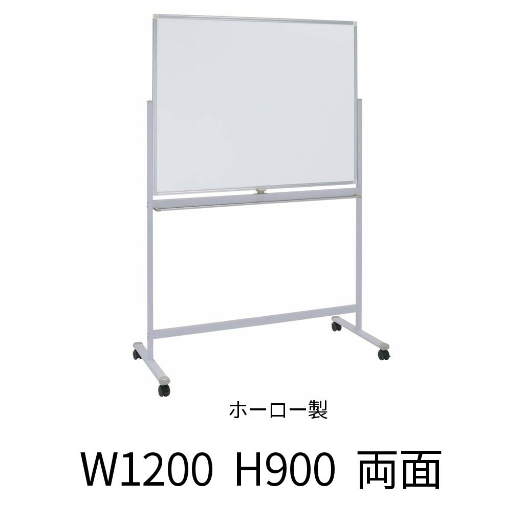 ホワイトボード 脚付き 両面 1200×900 横型 回転式 マグネット対応 アルミ枠 1200 120cm 白板 スチール マグネットボード 掲示板 無地 足付き R-KCWH R-1290【SS0602】