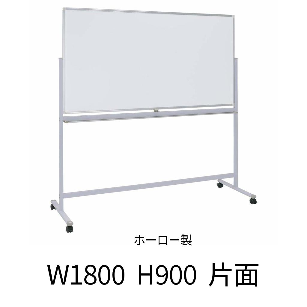 ホワイトボード 脚付き 片面 1800×900 横型 回転式 マグネット対応 アルミ枠 1800 180cm 白板 スチール マグネットボード 掲示板 無地 足付き R-KCWHO-1890【SS0602】