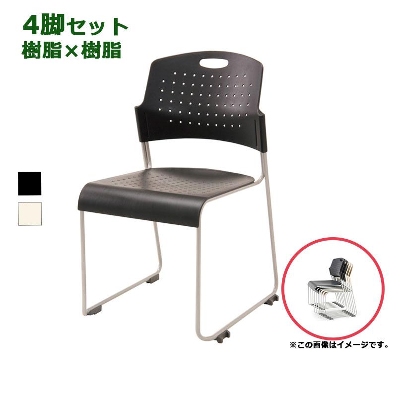【法人様限定】【4脚セット】(¥4,104脚) ミーティングチェア スタッキングチェア 会議椅子 スタックチェア 会議チェア 会議用椅子 会議室用椅子 積重 積み重ね 収納 会議 会議用 椅子 【4脚セット】 R-HGS-41PP