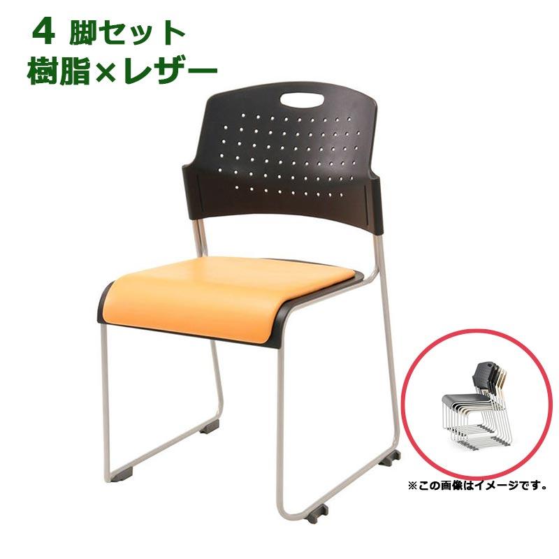 大人気のミーティングチェア スタッキング6脚まで可能 省スペース収納 4脚セット ¥4 590脚 ミーティングチェア スタッキングチェア 会議椅子 スタックチェア R-HGS-43PV 会議室用椅子 収納 会議 積重 会議用 入荷予定 会議用椅子 メーカー再生品 椅子 会議チェア