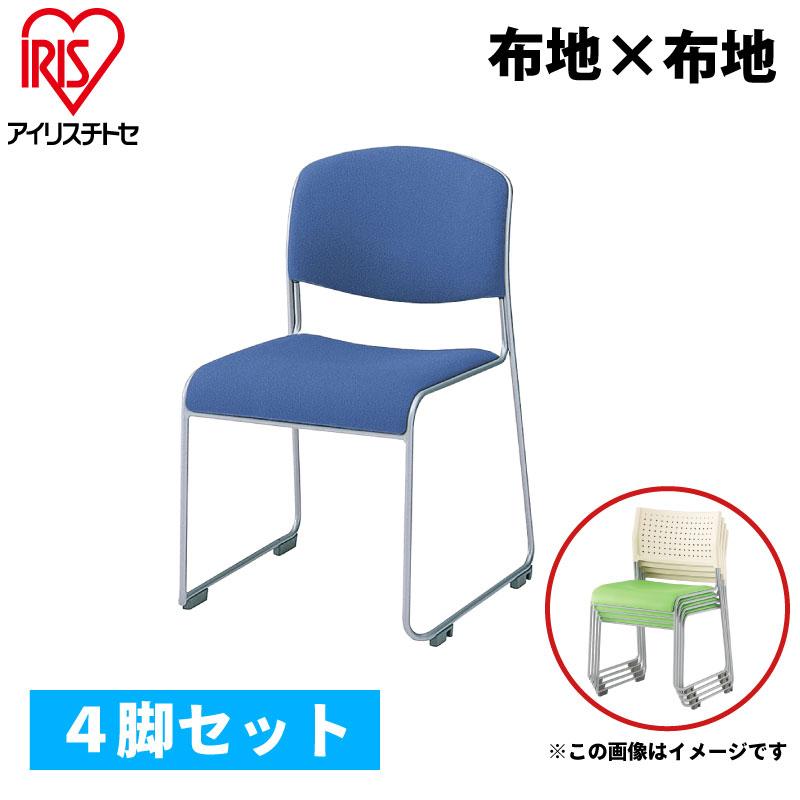 【4脚セット】ミーティングチェア スタッキングチェア 組立不要 収納 アイリスチトセ オフィス家具 会議椅子 スタックチェア 会議チェア 会議用椅子 会議室用椅子 積重 会議 会議用 椅子 【4脚セット】 R-LTS-120-F【SS0602】
