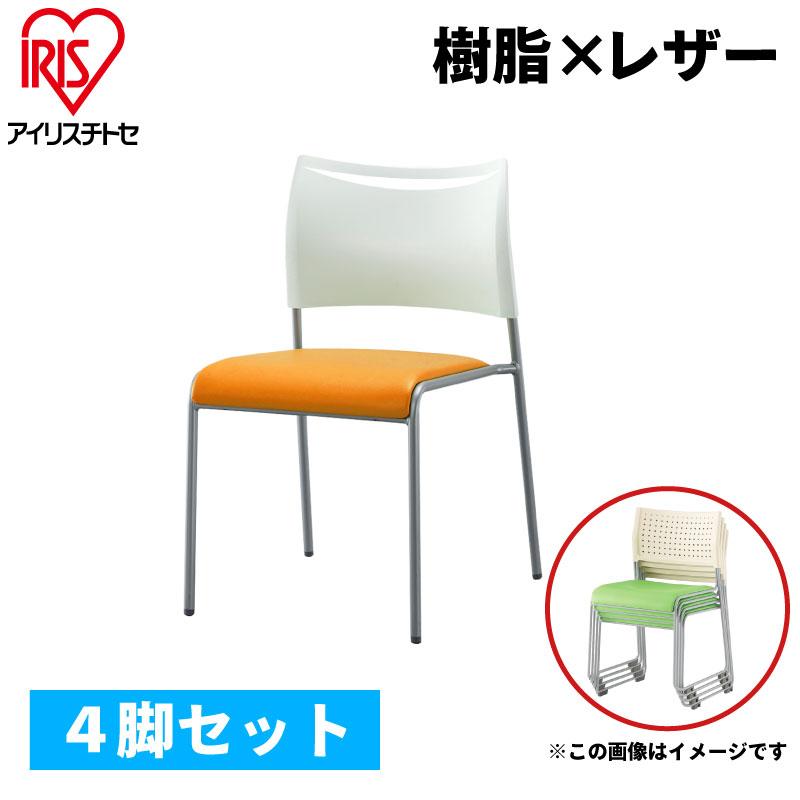 レビューを書いてクーポンプレゼント【法人様限定】【4脚セット】ミーティングチェア スタッキングチェア 組立不要 収納 樹脂×レザー アイリスチトセ オフィス家具 会議用椅子 パイプ椅子 4本脚 スタッキング7脚 収納 R-LTS-4V