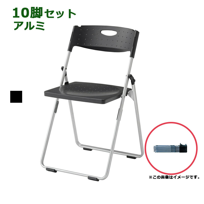 レビューを書いてクーポンプレゼント【法人様限定】【10脚セット】パイプ椅子 折りたたみ椅子 パイプイス 2.4kg アルミ コンパクト 軽量 安全設計 連結 省スペース収納 R-CAL-X01S