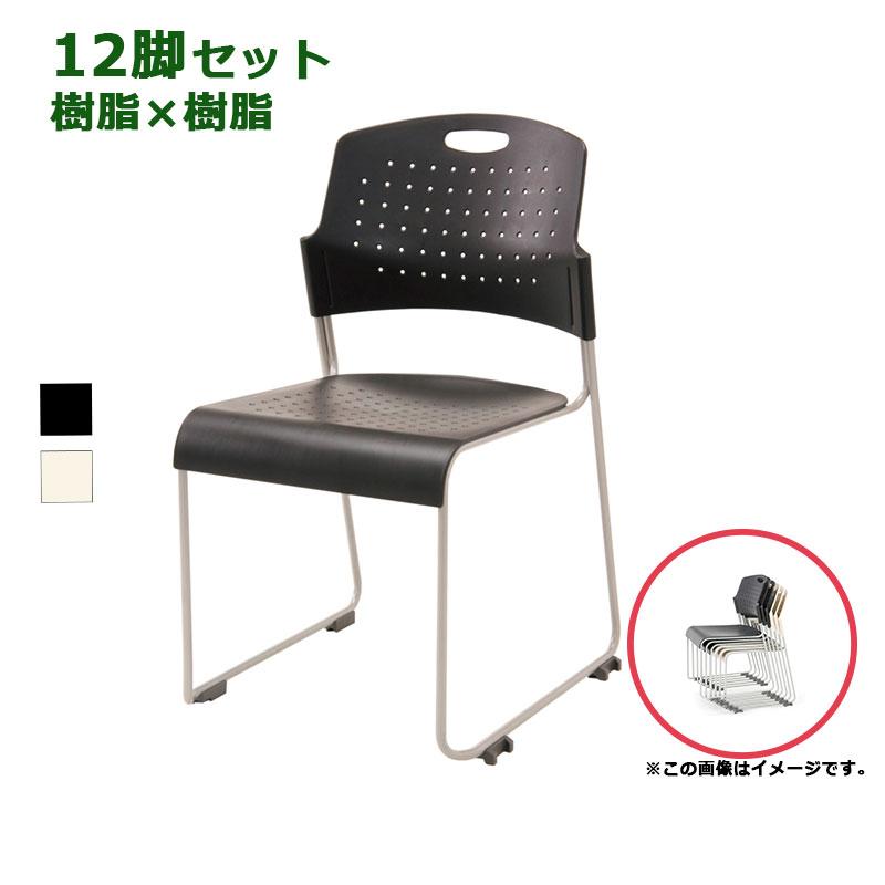【法人限定】【12脚セット】(¥3,888/脚) ミーティングチェア スタッキングチェア 会議椅子 スタックチェア 会議チェア 会議用椅子 会議室用椅子 積重 積み重ね 収納 会議 会議用 椅子 いす チェア