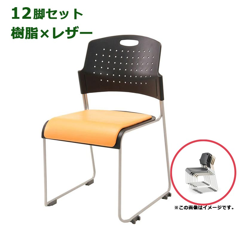 【送料無料】 【12脚セット】 ミーティングチェア スタッキングチェア 会議椅子 スタックチェア 会議チェア 会議用椅子 会議室用椅子 積重 積み重ね 収納 会議 会議用 椅子 いす チェア