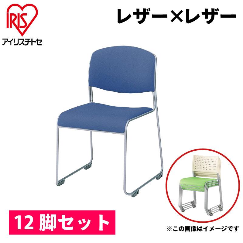 【12脚セット】ミーティングチェア スタッキングチェア 組立不要 収納 アイリスチトセ オフィス家具 会議椅子 スタックチェア 会議チェア 会議用椅子 会議室用椅子 積重 会議 会議用 椅子 【12脚セット】 R-LTS-120-V【SS0602】