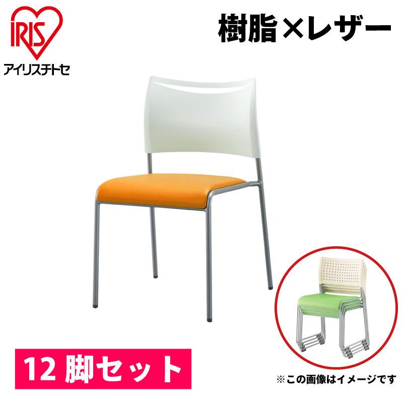 【法人限定】【12脚セット】(¥4,752/脚) ミーティングチェア スタッキングチェア 会議椅子 スタックチェア 会議チェア 会議用椅子 会議室用椅子 積重 積み重ね 収納 会議 会議用 椅子 いす チェア