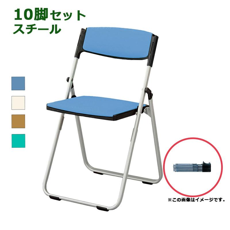 【10脚セット】パイプ椅子 折りたたみ椅子 パイプイス 4.3kg スチール コンパクト 軽量 安全設計 連結 省スペース収納 R-CAL-XS03S-V【SS0602】