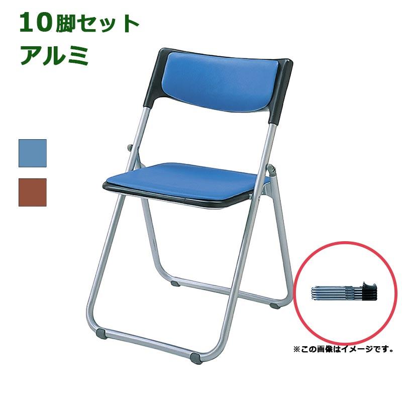 【10脚セット】パイプ椅子 折りたたみ椅子 パイプイス 2.8kg アルミ コンパクト 軽量 安全設計 連結 省スペース収納 R-SS-A227N【SS0602】