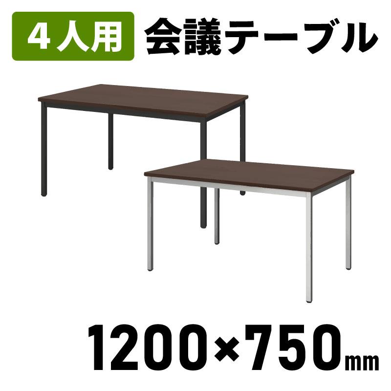 シンプルなミーティングテーブル 会議用テーブル 幅120×高さ70cm 4人用 選べる脚2カラー 日本製 ミーティングテーブル R-SOT-1275PK 会議テーブル テーブル 幅120cm 幅1200×奥行750×高さ700mm 値下げ 天板ダークブラウン