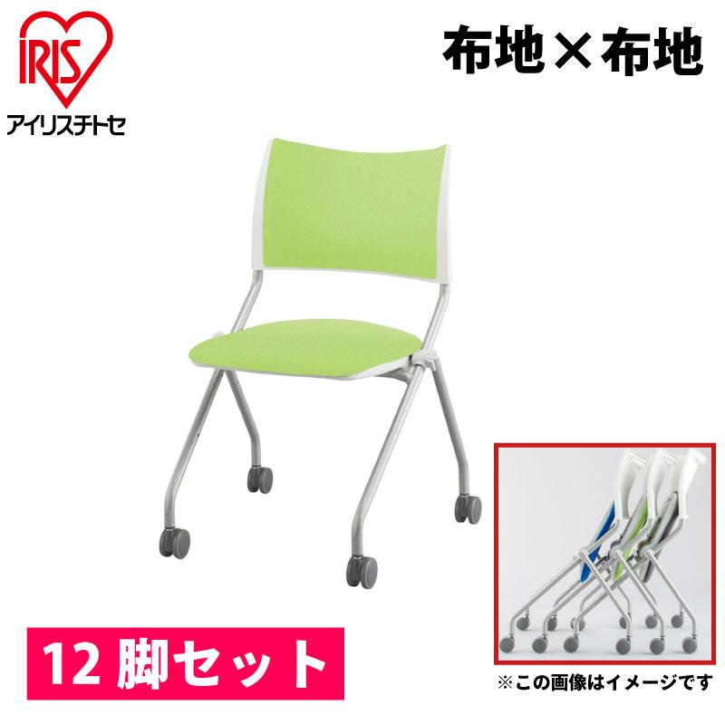 【法人様限定】【12脚セット】ミーティングチェア ネスティングチェア 布×布 キャスター脚 アイリスチトセ オフィス家具 会議用椅子 パイプ椅子 収納 ネスティング 座面跳ね上げ R-LTS-4NP-F