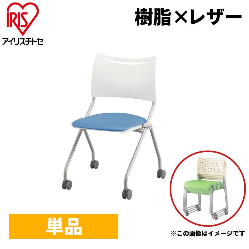 【1脚】ミーティングチェア スタッキングチェア 組立不要 収納 樹脂×レザー キャスター脚 アイリスチトセ オフィス家具 会議用椅子 パイプ椅子 収納 R-LTS-4N-V【SS0602】
