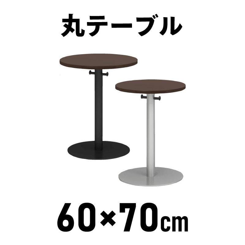 レビューを書いてクーポンプレゼントミーティングテーブル 会議用テーブル 直径60×高さ70cm 丸型 天板ダークブラウン 会議テーブル ラウンドテーブル 丸テーブル フリースペース 幅600mm R-SOT-M600-PN-D