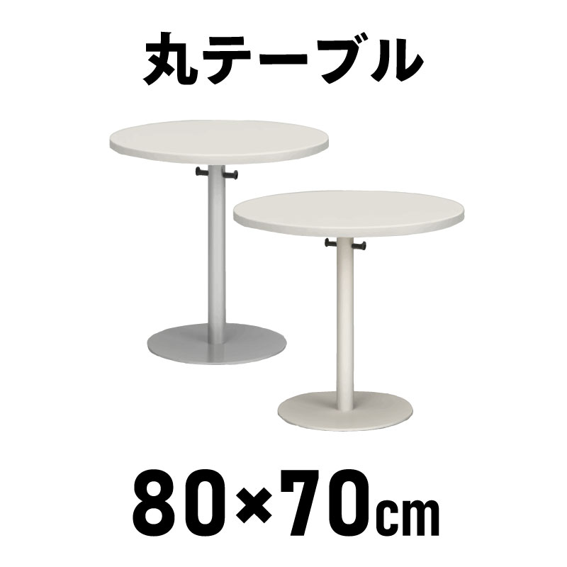 レビューを書いてクーポンプレゼント【法人様限定】ミーティングテーブル 会議用テーブル 直径80×70cm 丸型 天板ホワイト アイリスチトセ 会議テーブル ラウンドテーブル 丸テーブル フリースペース 幅850mm R-SOT-M850-PN-W