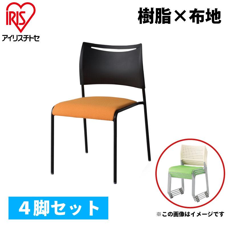 オフィスチェア ミーティングチェア スタッキングチェア 組立不要 収納 アイリスチトセ オフィス家具 会議用椅子 いす 会議椅子 会議チェアチェア ブラック 【4脚セット】 R-LTS-4B-F