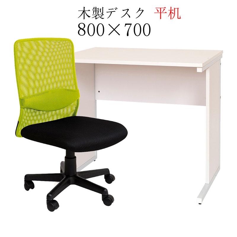 【デスクセット】 リーズナブル 木製デスク 木製 平机 幅80cm×奥行70cm + オフィスチェア 机 R-MOD-H870+OFC-01【SS0602】
