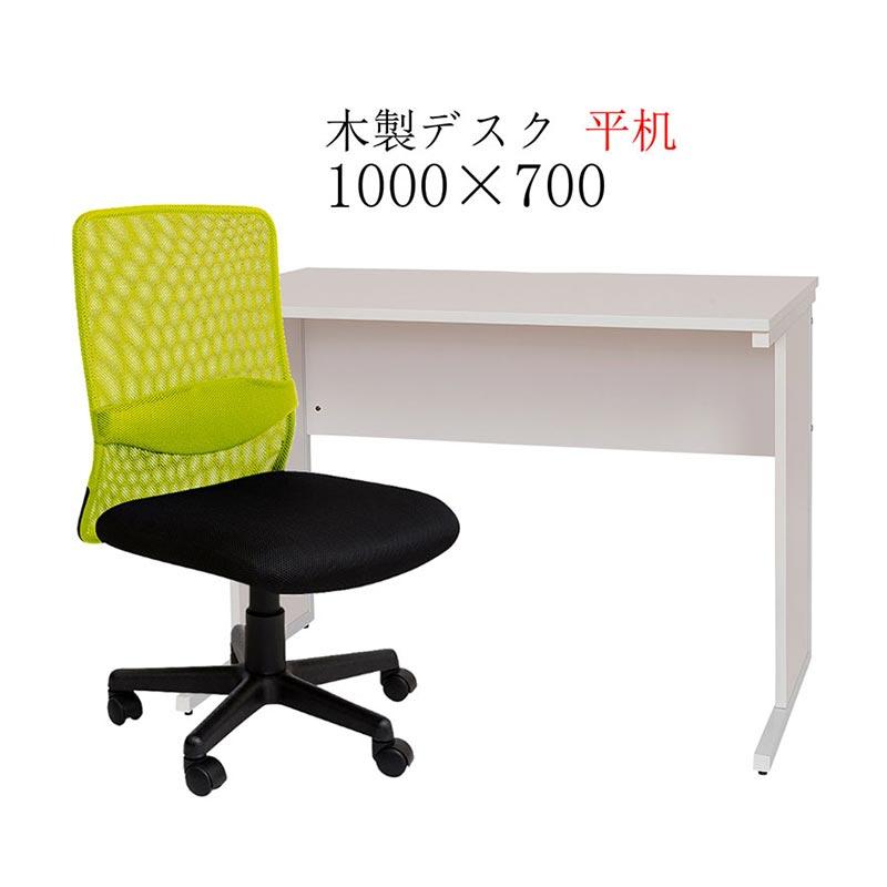 【デスクセット】 リーズナブル 木製デスク 平机 幅100cm×奥行70cm + オフィスチェア 机 R-MOD-H1070+OFC-01【SS0602】