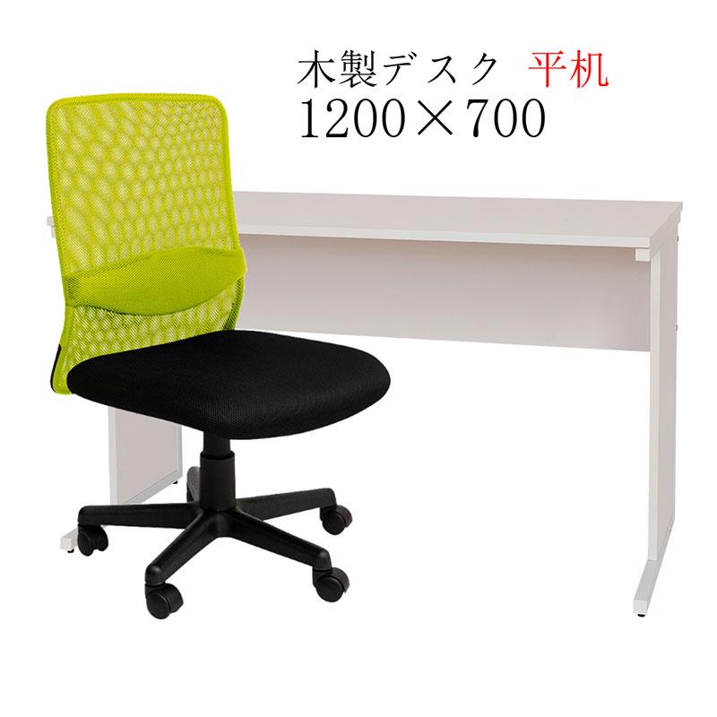 【SS】【デスクセット】 リーズナブル 木製デスク 平机 幅120cm×奥行70cm + オフィスチェア 机 R-MOD-H1270+OFC-01
