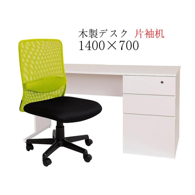 【デスクセット】 リーズナブル 木製デスク 片袖机 幅140cm×奥行70cm + オフィスチェア 机 R-MOD-K1470+OFC-01【SS0602】